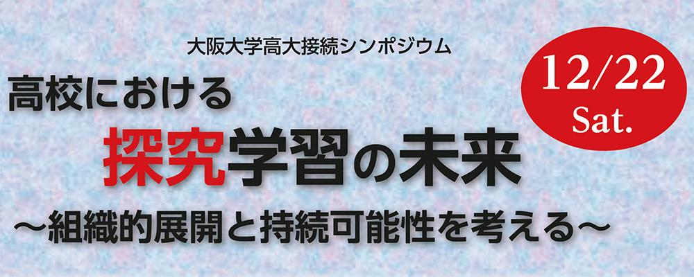 高大接続シンポジウム12月22日開催 高校における探求学習の未来 ?>