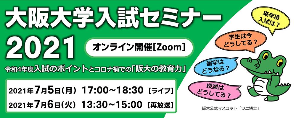 入試セミナーを7月5日と7月6日に開催します。