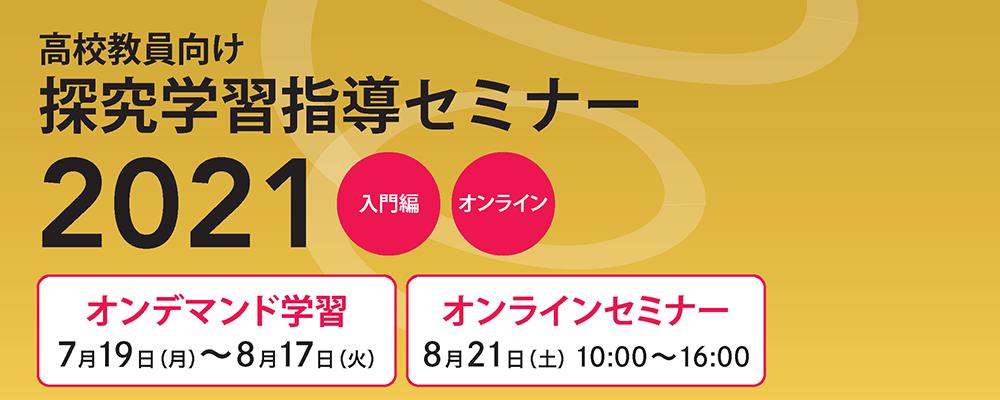 探究学習指導セミナーを7月19日から開催します。